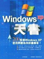 Windows XP天書