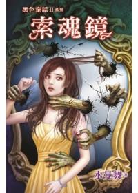 黑色童話Ⅱ之索魂鏡