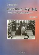 大正昭和期の鉱夫同職組合「友子」制度