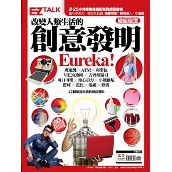 改變人類生活的創意發明Eureka!
