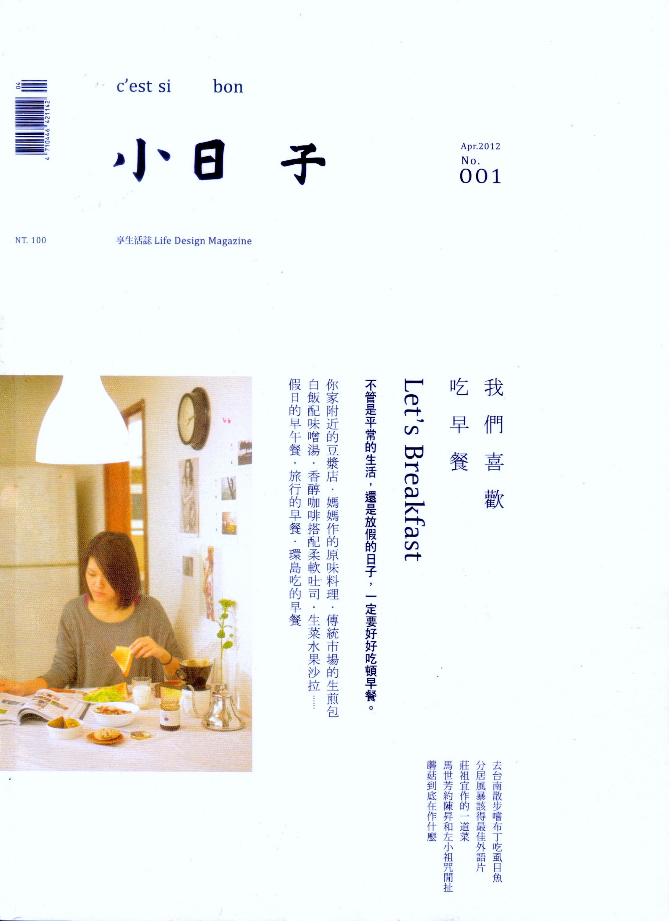 小日子享生活誌 4月號/2012 第1期