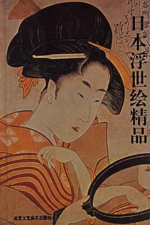 日本浮世绘精品