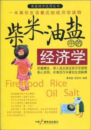 柴米油盐中的经济学