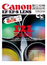 Canon EF/EF-S LENS數位相機鏡頭指南