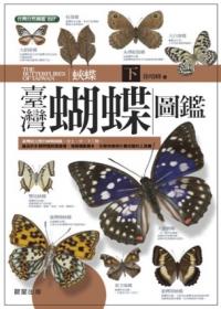 臺灣蝴蝶圖鑑