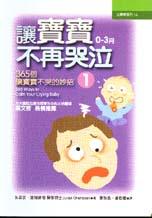 讓寶寶不再哭泣(1)