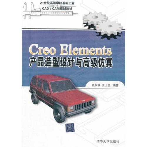 Creo Elements产品造型设计与高级仿真