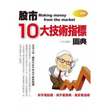 股市10大技術指標圖典(彩色版)