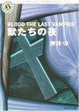獣たちの夜―BLOOD THE LAST VAMPIRE