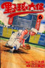 野球太保 6