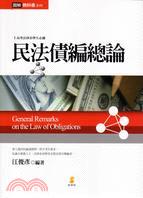 圖解民法債編總論