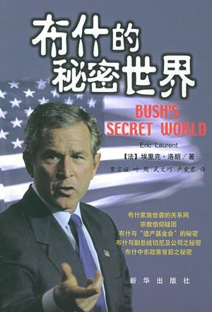 布什的秘密世界