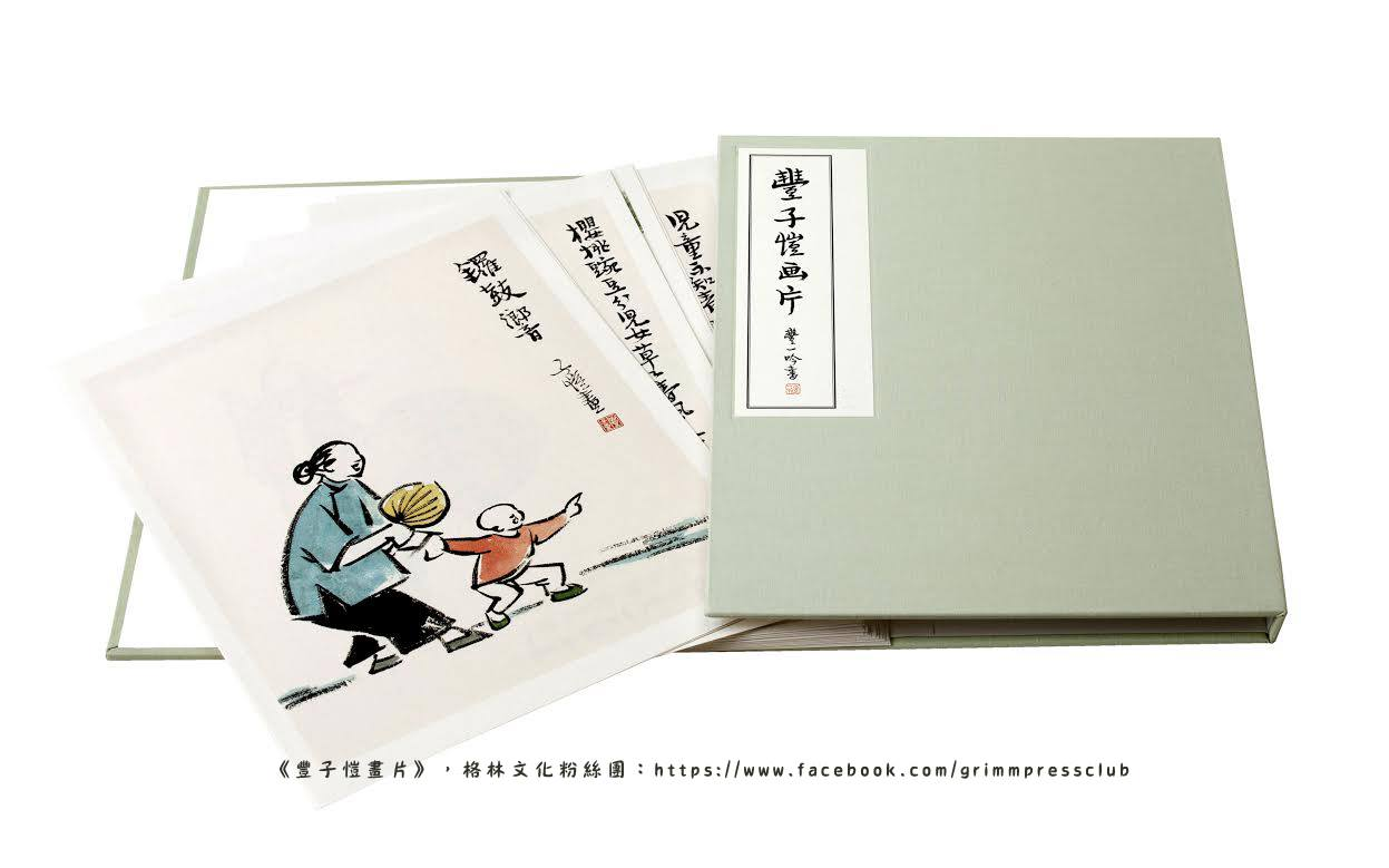 豐子愷画片