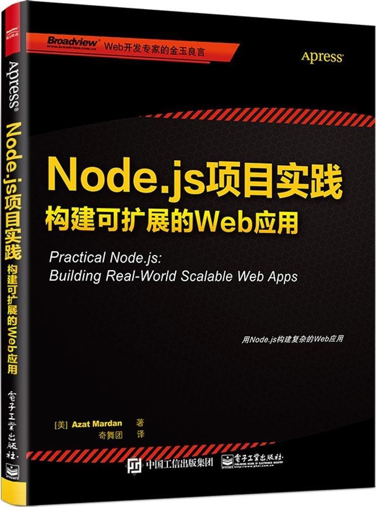 Node.js项目实践:构建可扩展的Web