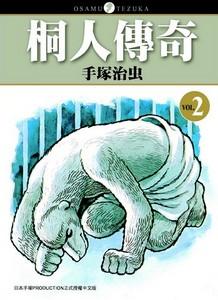 桐人傳奇 2
