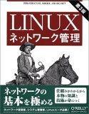 Linuxネットワー...