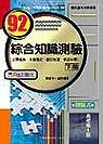 綜合知識測驗<下>(高考一試) (92年)