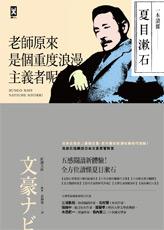 一本讀懂夏目漱石