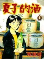 夏子的酒(1-12�...