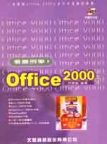 看圖例學Office2000中文版