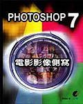 Photoshop 7電影影像側寫