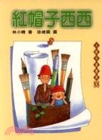 Hóng mào zǐ Xī Xī