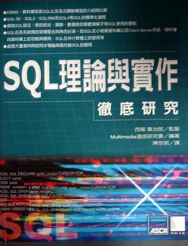 SQL 理論與實作徹底研究