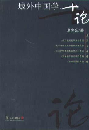 域外中国学十论