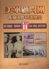 美軍顧問團在臺工作口述歷史