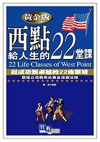西點給人生的22堂課