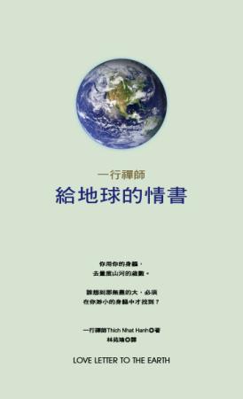 給地球的情書LOVE LETTER TO THE EARTH