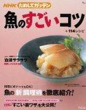 NHKためしてガッテン魚のすごいコツ 114レシピ