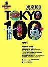 東京100