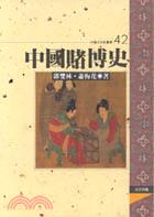 中國賭博史