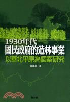 1930年代國民政府的造林事業
