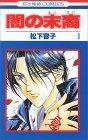 Yami no Matsuei Vol. 1