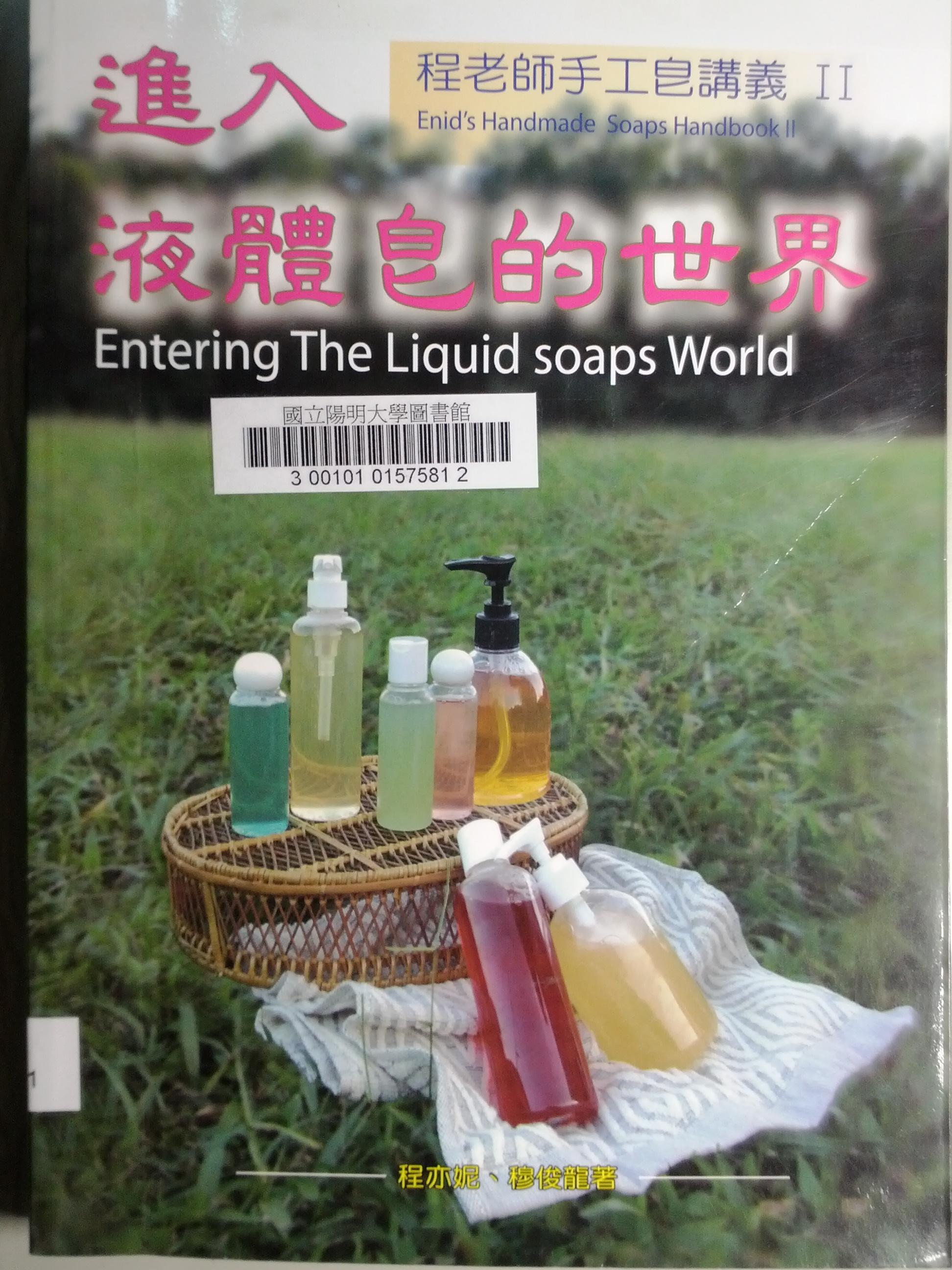 程老師手工皂講義II 進入液體皂的世界