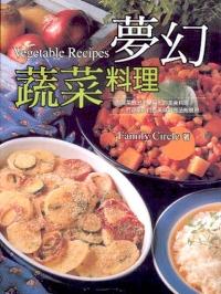 夢幻蔬菜料理 #4