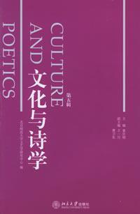 文化与诗学(第5辑)