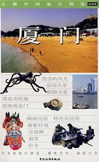 大雅中国旅行图鉴/最新版/厦门