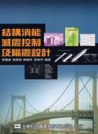 結構消能減震控制及隔震設計
