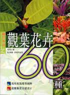觀葉花卉60種