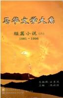 短篇小说(二) 1981-1996 主编
