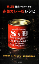 SandB社員のとっておき赤缶カレー粉レシピ