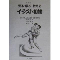 見る・学ぶ・教える イラスト相撲
