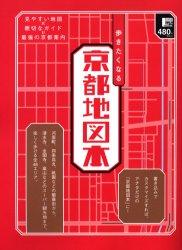 京都地図本―歩きたくなる