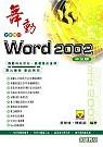 舞動Word 2002中文版