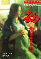 劫:一個中國婦女的自白