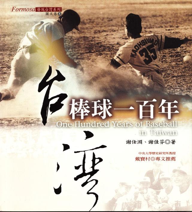 台灣棒球一百年