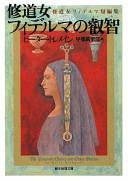 修道女フィデルマの叡智